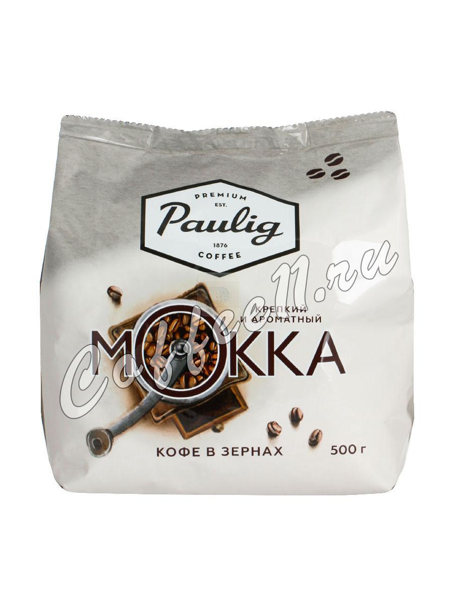 Кофе Paulig (Паулиг) Mokka в зёрнах 500 гр