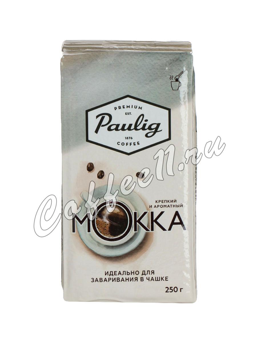 Кофе Paulig (Паулиг) Mokka молотый 250 гр для заваривания в чашке