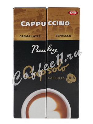 Кофе Paulig в капсулах Cappuccino