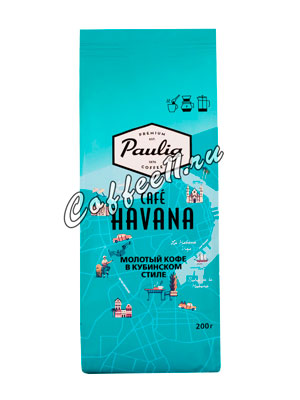 Кофе Paulig Havana молотый 200 гр