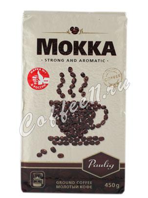 Кофе Paulig Mokka молотый 450 гр