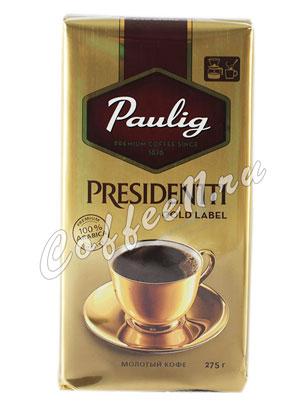 Кофе Paulig Presidentti Gold Label молотый 275 гр
